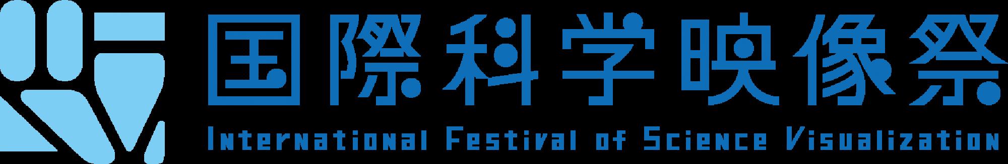 国際科学映像祭